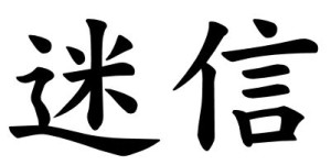 Japanese Word for Superstition
