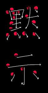 Kanji Stroke Order for 黙示