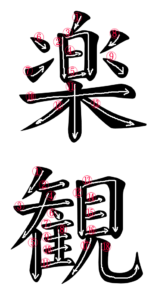 Kanji Stroke Order for 楽観