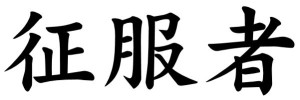 Japanese Word for Conqueror