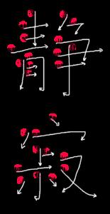 Kanji Stroke Order for 静寂