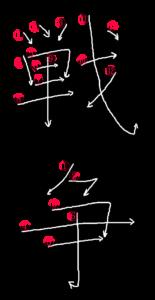 Kanji Stroke Order for 戦争