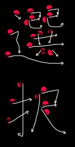 Kanji Stroke Order for 選択