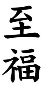 Japanese Word for Bliss