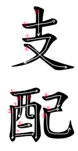 Kanji Writing Order for 支配
