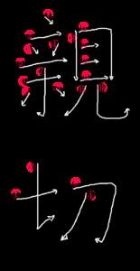 Kanji Stroke Order for 親切