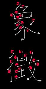 Kanji Stroke Order for 象徴