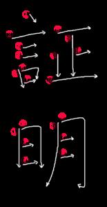 Kanji Stroke Order for 証明