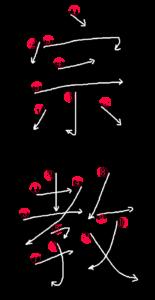 Kanji Stroke Order for 宗教