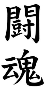Japanese Word for Fighting Spirit