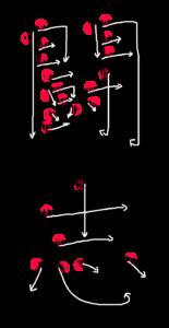 Kanji Stroke Order for 闘志