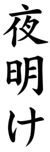 Japanese Word for Dawn
