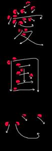 Kanji Writing Order for 愛国心