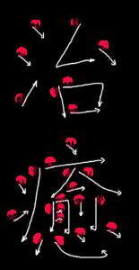 Kanji Stroke Order for 治癒