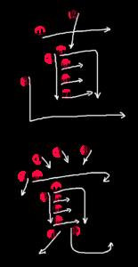 Kanji Writing Stroke Order for 直覚
