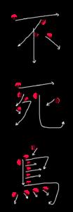 Kanji Stroke order for 不死鳥