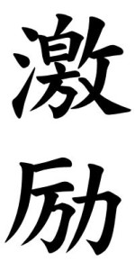 Japanese Word for Encouragement