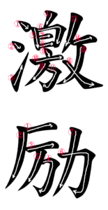 Kanji Writing Stroke Order for 激励