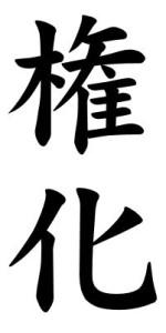 Japanese Word for Incarnation