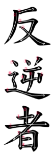 Kanji Writing Order for 反逆者