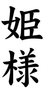 Japanese Word for Princess