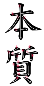 Kanji Writing Order for 本質