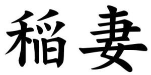 Japanese Word for Lightning