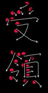 Kanji Writing Stroke order for 受領