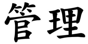 Japanese Word for Control