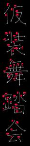 Kanji Writing Stroke Order for 仮装舞踏会
