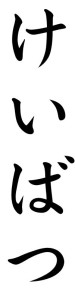 Japanese Word for Punishment