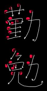 Kanji Stroke Order for 勤勉