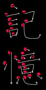 Kanji Writing Stroke Order for 記憶