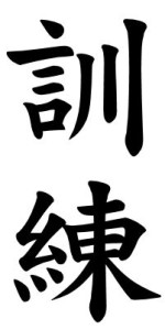 Japanese Word for Discipline