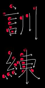 Kanji Writing Order for 訓練