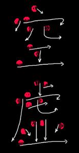 Kanji Writing Stroke Order for 空虚