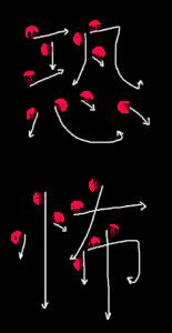 Kanji Writing Stroke Order for 恐怖