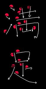 Kanji Writing Stroke Order for 満足