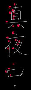 Kanji Writing Stroke Order for 真夜中