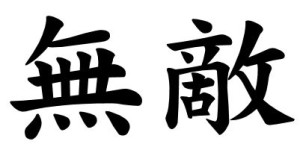 Japanese Word for Invincibility