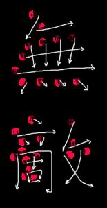 Kanji Writing Stroke Order for 無敵