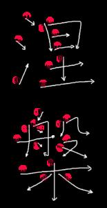 Kanji Stroke Order for 涅槃
