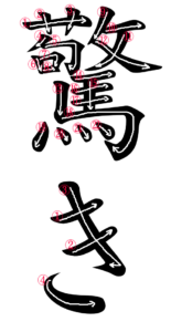 Stroke Order for 驚き