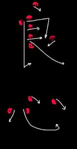 Kanji Writing Stroke Order for 良心