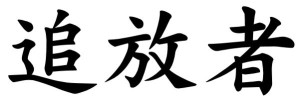 Japanese Word for Outcast