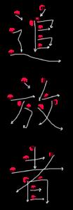 Kanji Writing Order for 追放者