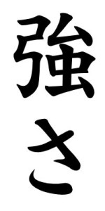 Japanese Word for Strength