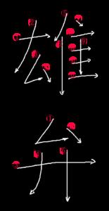 Kanji Writing Stroke Order for 雄弁