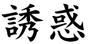 Japanese Word for Temptation
