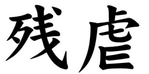 Japanese Word for Cruelty
